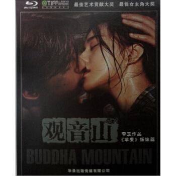 80年代生まれの男女3人と ある中年女性の出口の見えない日々を描いた話題作 中国映画 觀音山 ストアー ブッダ マウンテン Blu-ray Mountain Buddha 中国盤 お見舞い ブルーレイ
