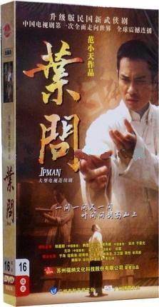中国ドラマ/ 葉問 -全50話- (DVD-BOX) 中国盤 Ip Man