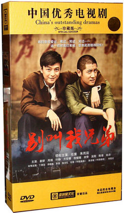 中国ドラマ/ 別叫我兄弟 -全32話-(DVD-BOX) 中国盤 Bie Jiao Wo Xiong Di