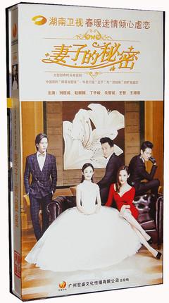 中国ドラマ/ 妻子的秘密 -全54話- (DVD-BOX) 中国盤 The Wife's Secret