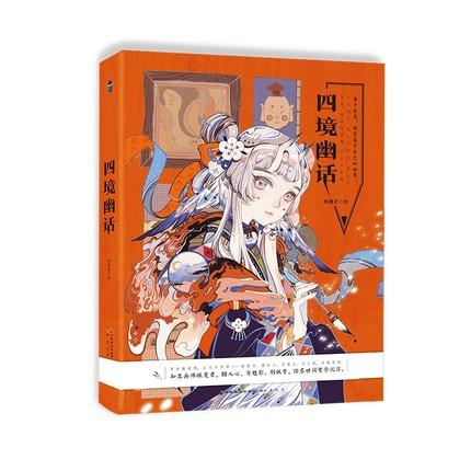 中国のイラストレーター 妖魔君のイラスト集 イラスト集 中国版 四境幽話 ランキング総合1位 定価 妖魔君