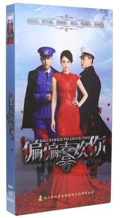 中国ドラマ/ 偏偏喜歡你 -全41話- (DVD-BOX) 中国盤 DESTINED TO LOVE YOU 偏偏喜欢你