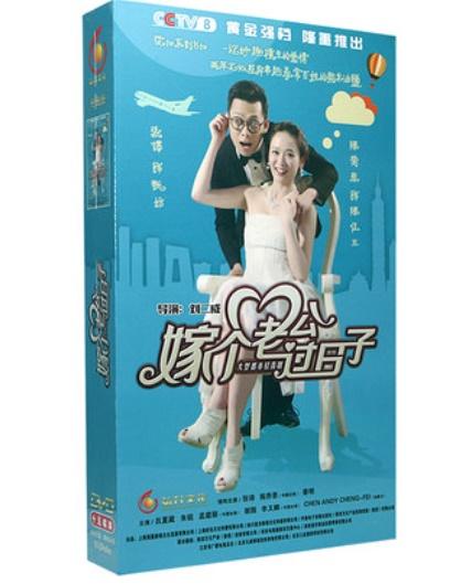 中国ドラマ/ 嫁個老公過日子 -全44話- (DVD-BOX) 中国盤 嫁个老公过日子