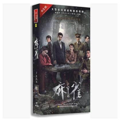 中国ドラマ/ 麻雀 -全61話- (DVD-BOX) 中国盤 Sparrow