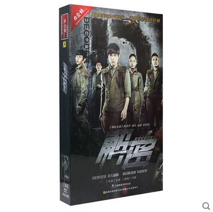 中国の作家 麦家の同名長編小説をドラマ化 中国ドラマ 解密 Decoded 超定番 迅速な対応で商品をお届け致します 中国盤 -全41話- DVD-BOX