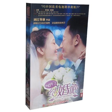 中国ドラマ/ 咱們結婚吧 -全50話- (DVD-BOX) 中国盤 We Get Married