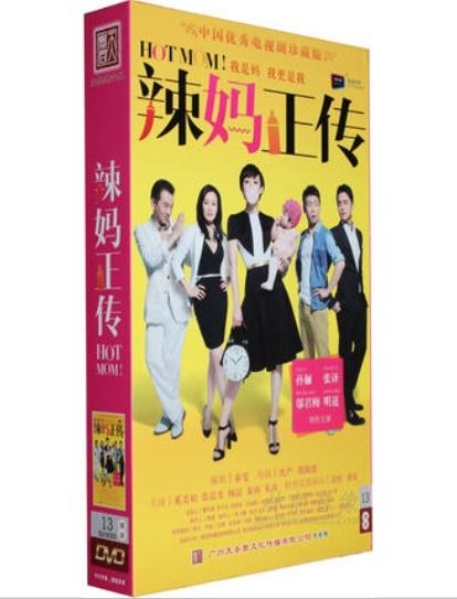 中国ドラマ/ 辣媽正傳 -全38話- (DVD-BOX) 中国盤 HOT MOM!