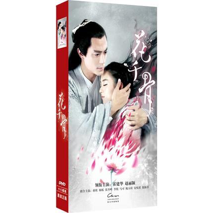 中国ドラマ/ 花千骨 -全50話- (DVD-BOX) 中国盤 The Journey of Flower 花千骨(はなせんこつ)~舞い散る運命、永遠の誓い~