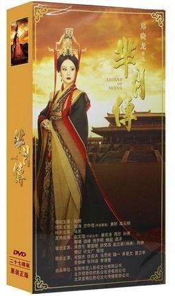 中国ドラマ/ 羋月傳 -全81話- (DVD-BOX) 中国盤 Legend of MiYue ミーユエ 王朝を照らす月 羋月傳