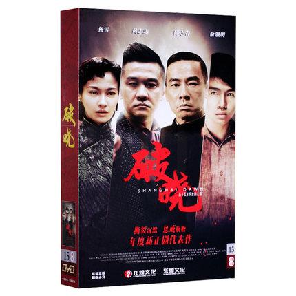 中国ドラマ/ 破曉 -全50話- (DVD-BOX) 中国盤 Shanghai Dawn  暴雨将至