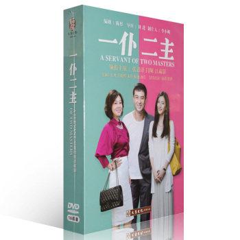 中国ドラマ/ 一僕二主 -全43話- (DVD-BOX) 中国盤 A Servant of Two Masters