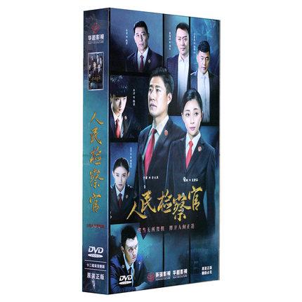 中国ドラマ/ 人民檢察官 -全33話- (DVD-BOX) 中国盤 人民検察官