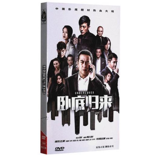 中国ドラマ/ 臥底歸來 -全43話- (DVD-BOX) 中国盤 Under Cover