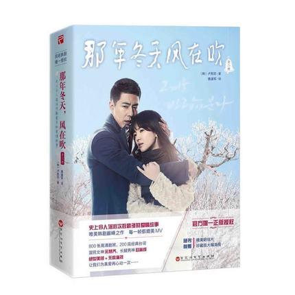 ドラマ写真集/ その冬、風が吹く(全2冊) 中国版 That Winter, The Wind Blows 盧熙京