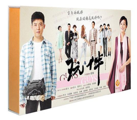 中国ドラマ/ 玩伴 -全37話- (DVD-BOX) 中国盤 Playmate
