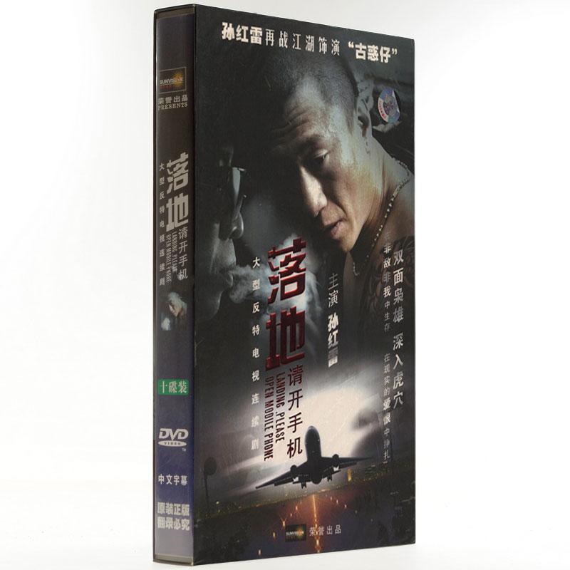 中国ドラマ/ 落地請開手機 -全26話- (DVD-BOX) 中国盤 Landing! Please Open Mobile Phone
