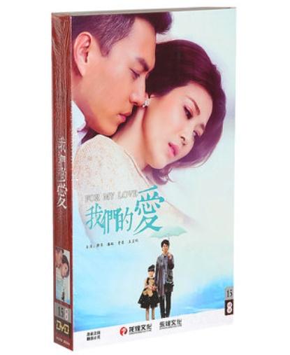 中国ドラマ/ 我們的愛 -全38話- (DVD-BOX) 中国盤 For My Love