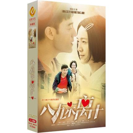 中国ドラマ/ 八九不離十 -全40話- (DVD-BOX) 中国盤 Never Be Apart
