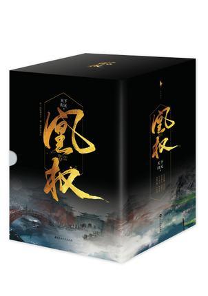 ドラマ小説/ 凰權(全6冊) 中国版 天下歸元 The Rise of Phoenixes 鳳凰の飛翔 天盛長歌