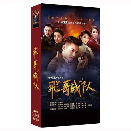 中国ドラマ/ 飛哥戰隊 -全50話- (DVD-BOX) 中国盤 飛哥大英雄2