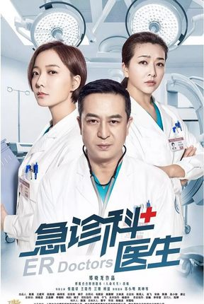中国ドラマ/ 急診科醫生 -全34話- (DVD-BOX) 中国盤 Emergency Department Doctors Emergency Physician