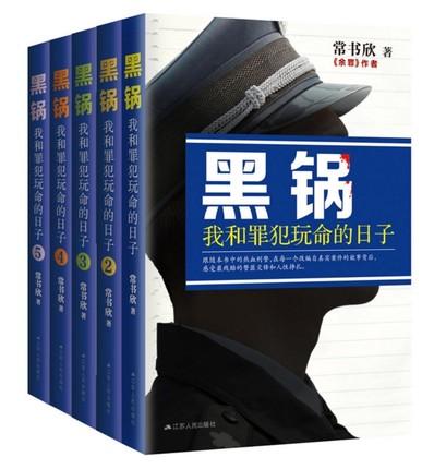 ドラマ小説/ 黒鍋:我和罪犯玩命的日子(全5冊)中国版 Police Brother Pot 常書欣
