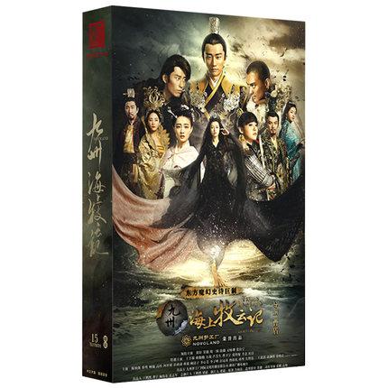 中国ドラマ/ 九州・海上牧雲記 -全75話- (DVD-BOX) 中国盤 Tribes and Empires-Storm of Prophecy