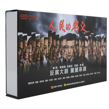 中国ドラマ/ 人民的名義 -全55話- (DVD-BOX) 中国盤  In The Name of People