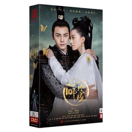 中国ドラマ/ 醉玲瓏 -全56話- (DVD-BOX) 中国盤 Lost Love in Times 酔玲瓏 酔麗花 ~エターナル・ラブ~