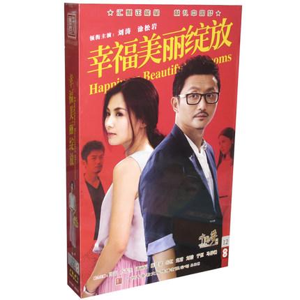 中国ドラマ/ 幸福美麗綻放 -全31話- (DVD-BOX) 中国盤 Happiness beautiful blossoms