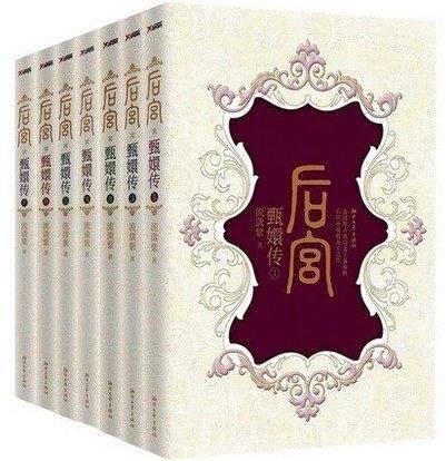 ドラマ小説/ 後宮甄嬛傳(第1~7巻) 中国版 Empresses in the Palace 宮廷の諍い女