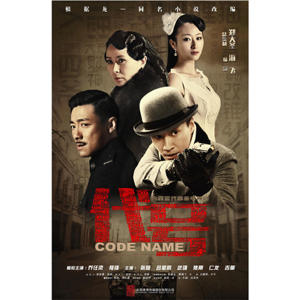 中国ドラマ/ 代号 -全37話- (DVD-BOX) 中国盤 The Code name 代號 神探九哥