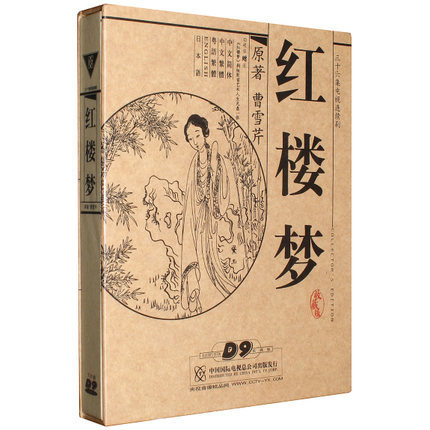 中国ドラマ/ 紅樓夢[1987年版] -全36話- (DVD-BOX) 中国盤 Hong Lou Meng 紅楼夢