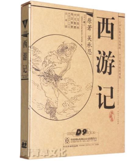 中国ドラマ/ 西遊記[1986年版・六小齢童主演] -全41話- (DVD-BOX) 中国盤