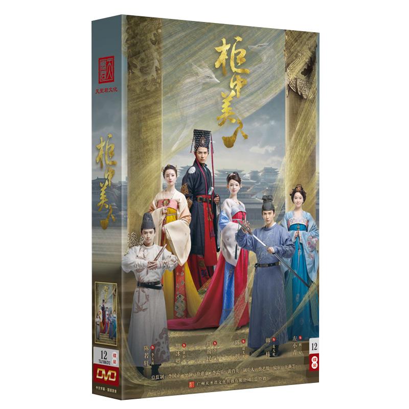 中国ドラマ/ 櫃中美人 -全45話- (DVD-BOX) 中国盤 Gui Zhong Mei Ren 皇帝と私の秘密~櫃中美人~