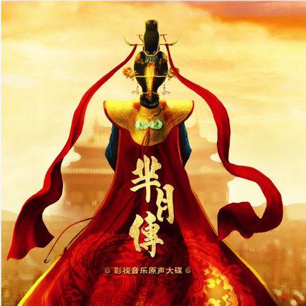 【メール便送料無料】中国ドラマOST/ 羋月傳(ミーユエ 王朝を照らす月) (CD) 中国盤 Legend of MiYue