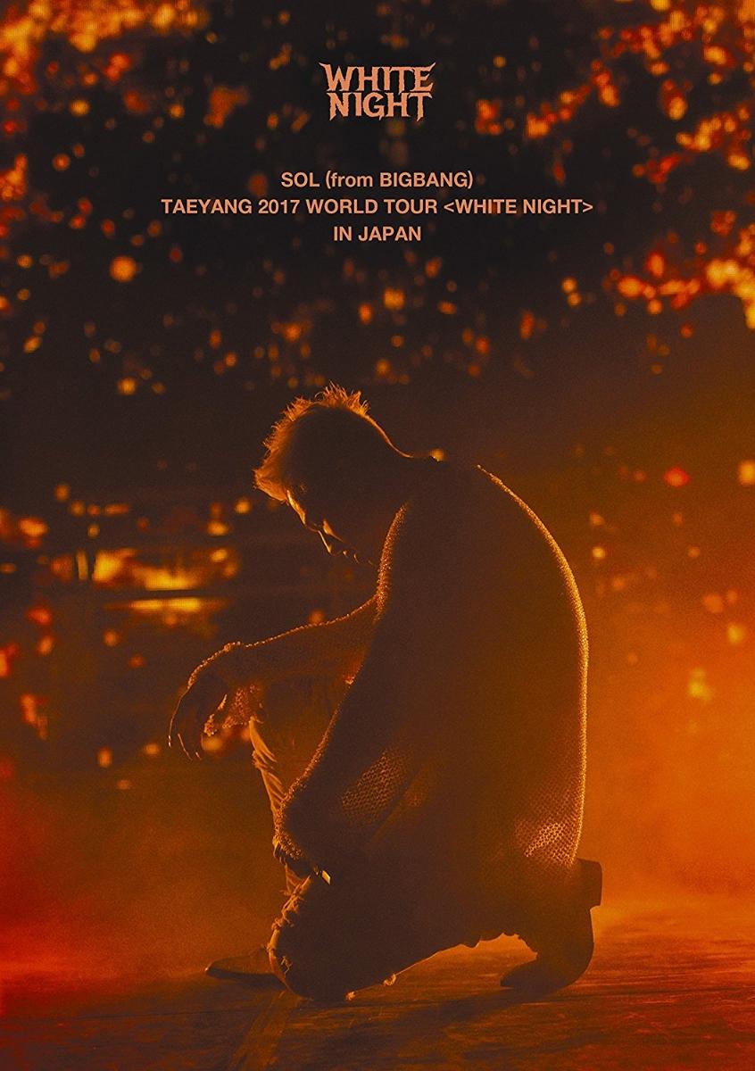 SOL(from BIGBANG)/ TAEYANG 2017 WORLD TOUR <WHITE NIGHT> IN JAPAN <初回限定盤> (3Blu-ray+2CD) 日本盤 ビッグバン TAE YANG ホワイト・ナイト テヤン ソル