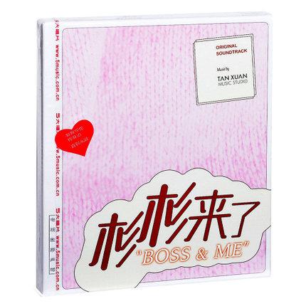 【メール便送料無料】中国ドラマOST/ 杉杉来了 (CD) 中国盤 Boss & Me お昼12時のシンデレラ