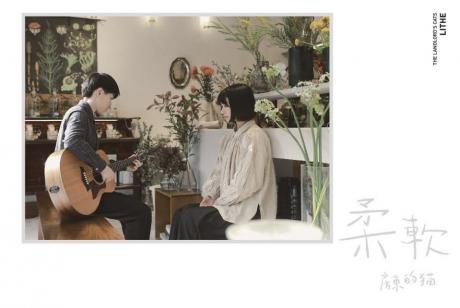 房東的猫/ 柔軟 (CD) 台湾盤 The Landlord's Cat