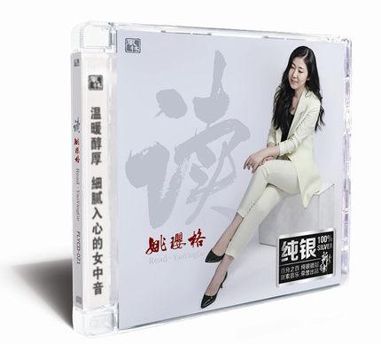【メール便送料無料】姚瓔格/ 讀(CD) 中国盤 ヤオ・イングー Yao Ying Ge