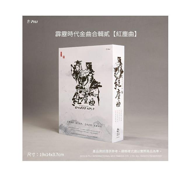 台湾人形劇OST/ 霹靂時代金曲合輯貳【紅塵曲】 (4CD) 台湾盤 PILI Greatest Hits II