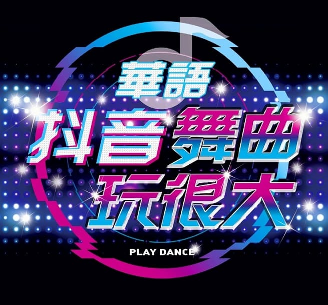 V.A./ 華語抖音舞曲玩很大 (CD) 台湾盤 Play Dance