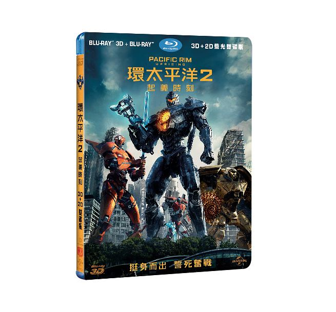 映画/ パシフィック・リム: アップライジング<3D+2D>(2Blu-ray) 台湾盤 PACIFIC RIM: UPRISING (BD+3D)