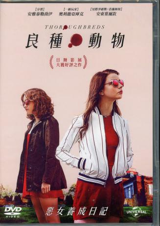 女の子2人が父親を殺害する計画をたてるスリラー映画! アメリカ映画/ サラブレット[2017年] (DVD) 台湾盤 Thoroughbreds
