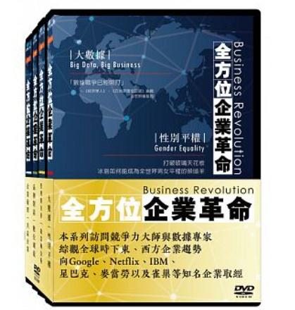 ドキュメンタリー/ Business Revolution(4DVD) 台湾盤 全方位企業革命大套裝 ビジネス・レボリューション