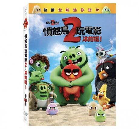 映画/ アングリーバード2 (DVD) 台湾盤 The Angry Birds Movie 2