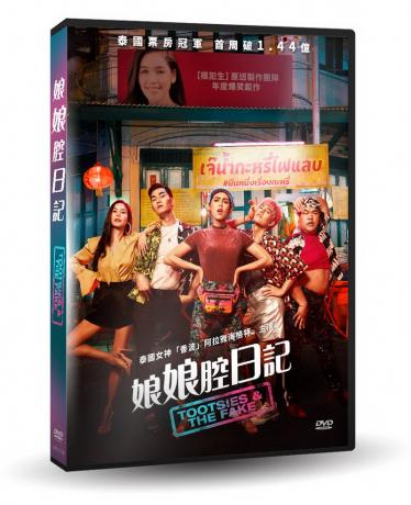 バッド ジーニアス 危険な天才たち の製作陣による映画 タイ映画 トッツィーズフェイクスター DVD 台湾盤 Tootsies The Fake SEAL限定商品 LGBT 美品 娘娘腔日記