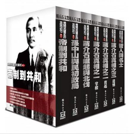楊天石文選:揭開民國史的真相(全七冊) 台湾版