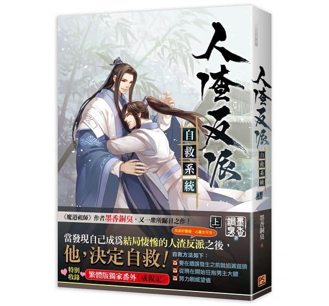 小説/ 人渣反派自救系統(全三冊)台湾版 墨香銅臭 BL ボーイズラブ