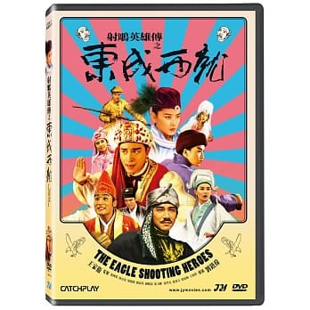 ジェフ・ラウが監督し、ウォン・カーウァイがプロデュース! 香港映画/ 射#40304;英雄傳之東成西就(大英雄)(DVD) 台湾盤 The Eagle Shooting Heroes